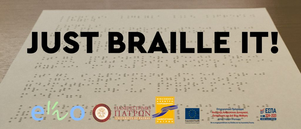 Banner δράσης Just Braille it