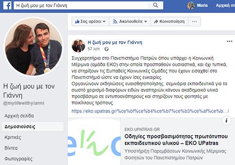 Σελίδα Facebook Η ζωή μου με το Γιαννη