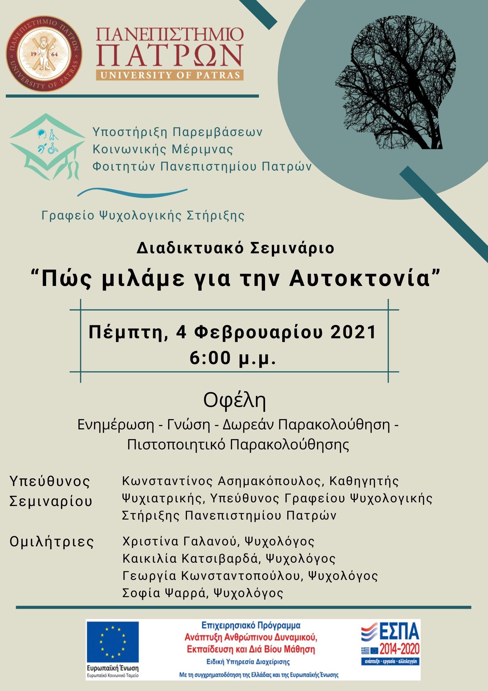 Αφίσα για Διαδικτυακό Σεμινάριο