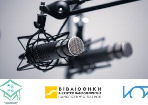 Μικρόφωνο επαγγελματικό για εγγραφή σε studio