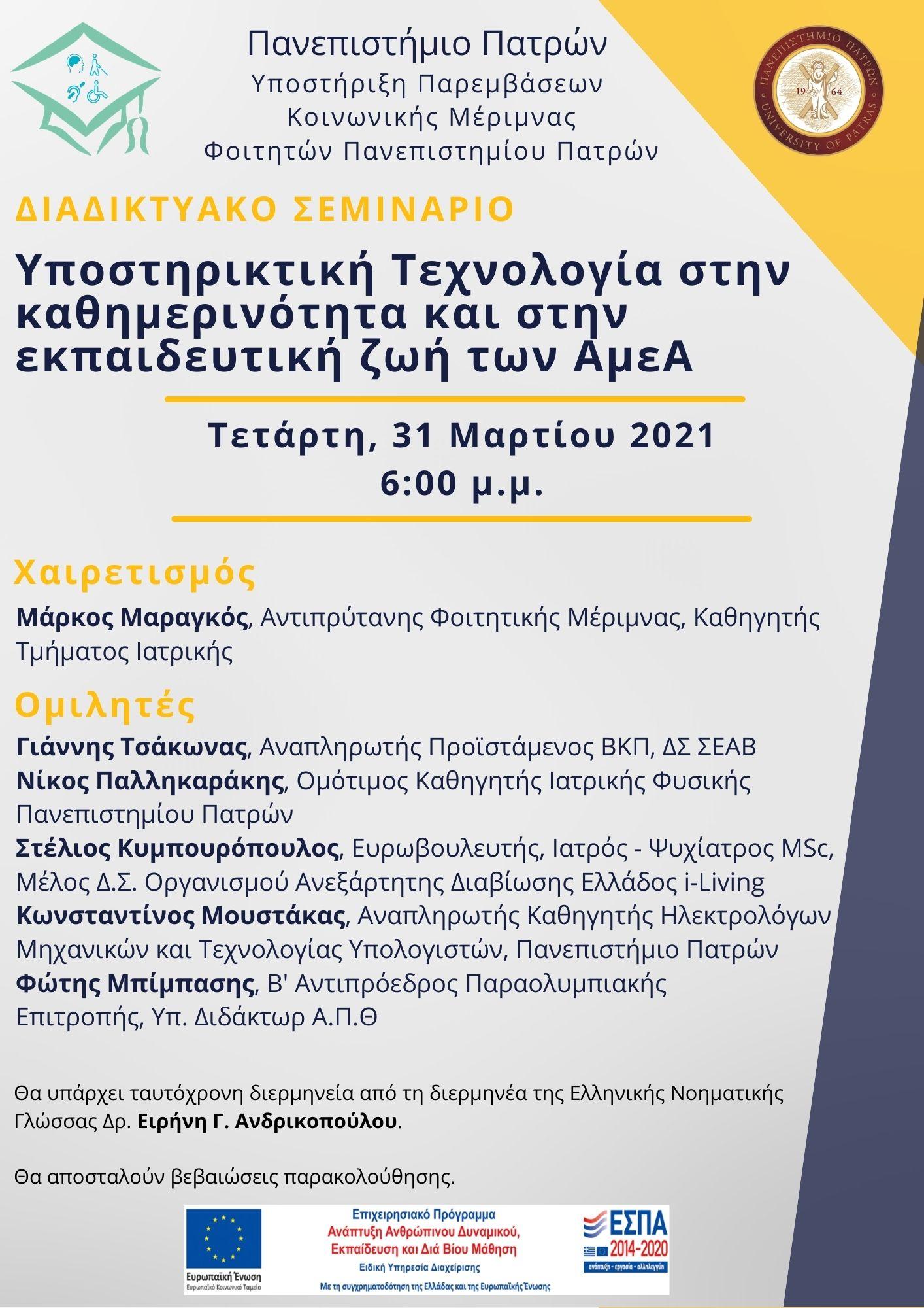 Αφίσα Διαδικτυακού Σεμιναρίου