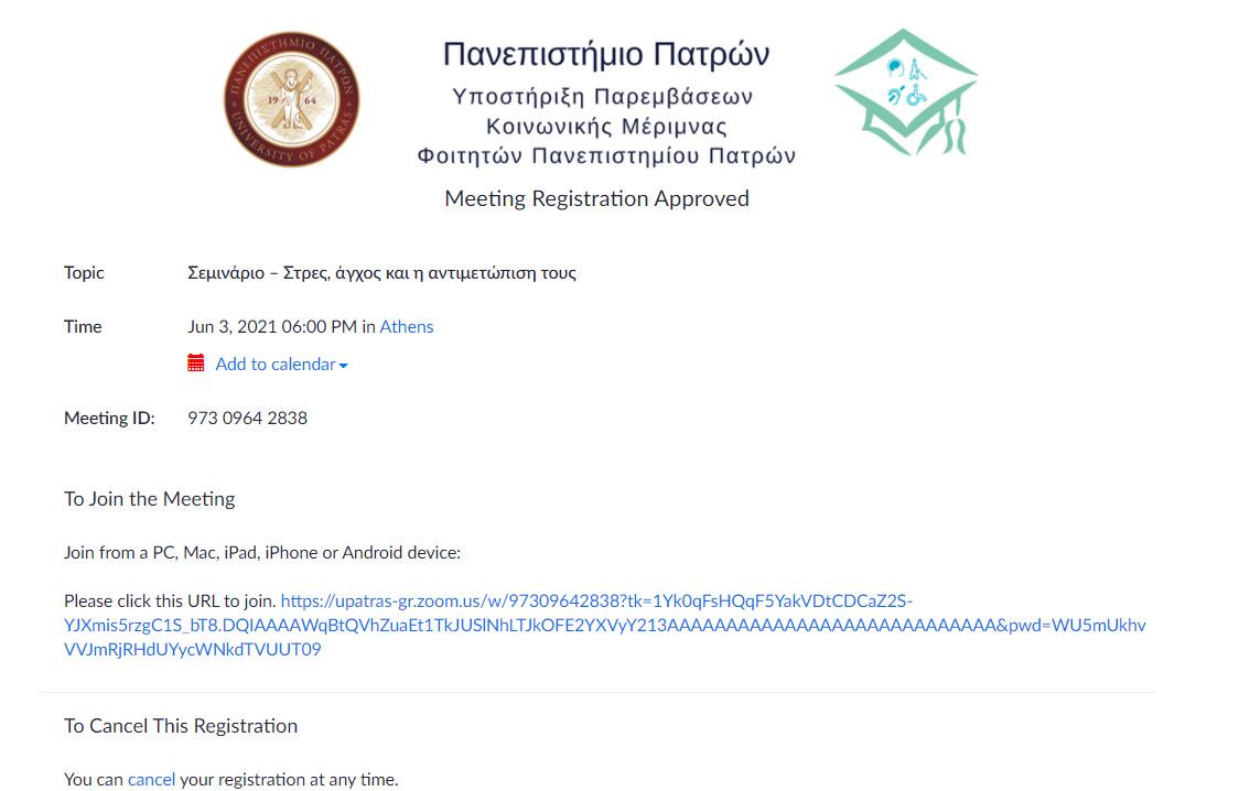 Εγγραφή σε διαδικτυακό Σεμινάριο - Βήμα 2